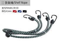 Shelf Rope