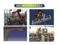 Technology ShowMold Clamp Cars Body Equipment Integration Technology Development