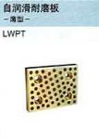Self Lubricated Wear Plate