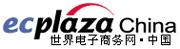 世界电子商务网-中国