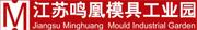 江苏鸣凰模具工业园